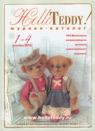 Каталог выставки Hello Teddy 2016