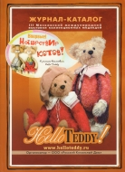 Журнал-каталог выставки Hello Teddy 2012