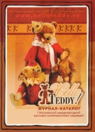 Журнал-каталог выставки Hello Teddy 2009