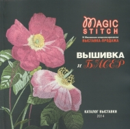 Каталог выставки Magic Stitch 2014